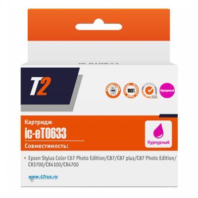 Картридж T2 IC-ET0633 C13T06334A10 для Stylus Color C67 C87 CX3700 CX4100 Пурпурный