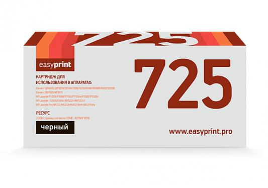 Картридж EasyPrint CC530A Cartridge 718 для HP Color LaserJet CP2025 LBP7200Cdn черный с чипом 3500стр LH-530A hp cc530a