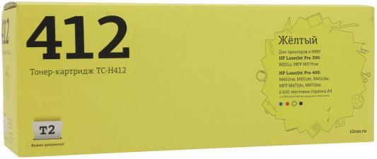 Картридж T2 TC-H412A для HP LJ Pro 300 M351a/400 M451nw желтый 2600стр картридж hp 33a cf233a для hp lj pro m106 m134 черный 2300стр