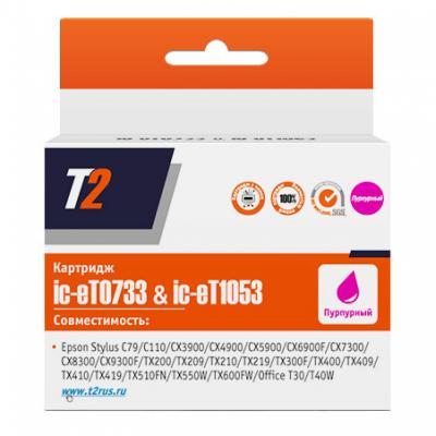 Картридж T2 C13T07334A для Epson Stylus C79/C110/CX3900/CX4900/TX200 пурпурный