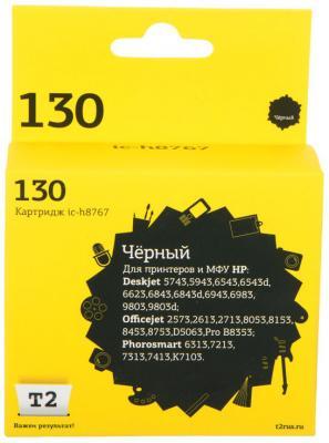 Картридж T2 №130 для HP Deskjet 5743/6543/6943/9803/Photosmart 2573/8453/B8353 черный 800стр C8767HE чернильный картридж hp 130 c8767he black