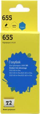 Картридж T2 №655 для HP Deskjet IA 3525/4615/5525/6525 голубой 600стр CZ110AE картридж t2 c13t09224a голубой [ic et0922]