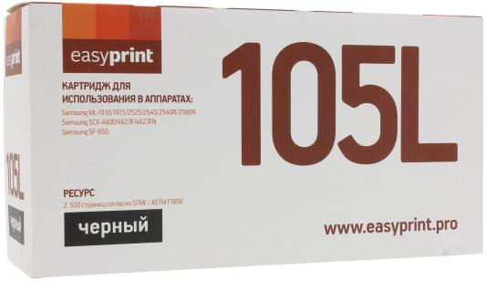 Картридж EasyPrint LS006 MLT-D105 для Samsung ML-1910/2525 SCX-4600/4623 черный с чипом 2500стр mlt 105s 105s 105 black toner cartridge compatible for samsung ml 1910 ml 1910k ml 1915 ml 1915k ml 1916k ml 2525 ml 2525k