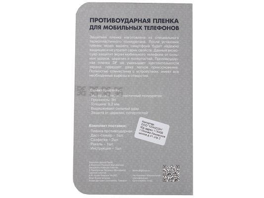 Пленка защитная противоударная DF для Samsung Galaxy S5 sShield-03