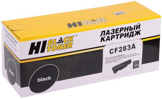 Картридж Hi-Black CF283A Hi-Black для HP LJ Pro M125/M126/M127/M201/M225MFP черный 1500стр картридж colortek cf283a для нр lj pro m125 126 127 128 201 225