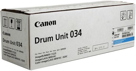 Фотобарабан Canon C-EXV034C для iRC1225/iF голубой 34000стр 9457B001