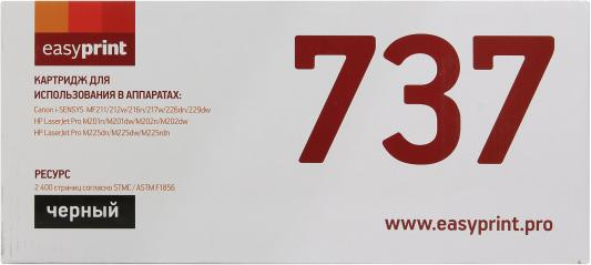 Картридж Easyprint 737 для Canon i-SENSYS MF211 MF212w 9435B004 2400стр LC-737