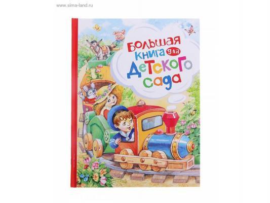 Большая книга для детского сада Росмэн 47148 книжки картонки росмэн волшебная снежинка новогодняя книга