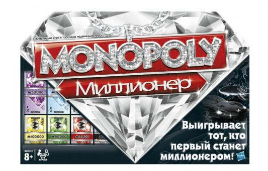Настольная игра Hasbro монополия Миллионер hasbro hasbro настольная игра монополия классическая