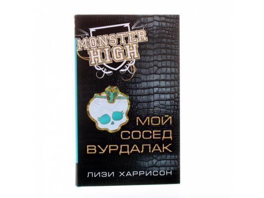 Monster High. Книжка серии Мой сосед вурдалак 53414
