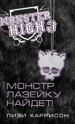 Monster High. Книжка серии Монстр лазейку найдет 59951 сумка monster high школа монстров рисунок розовый 1309