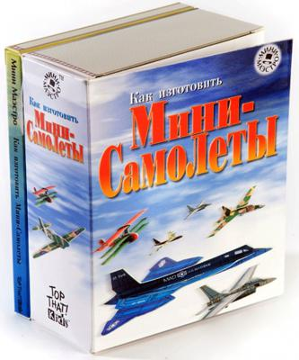 Купить Игровой набор Мини-маэстро Как изготовить Мини-самолеты от 6 лет 9781842290613