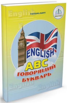 Книга Знаток English Букварь+рабочая тетрадь для говорящей ручки ZP-20019