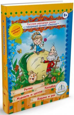 Купить Книга №1 для говорящей ручки Знаток Русские народные сказки ZP-40043, Книги для малышей