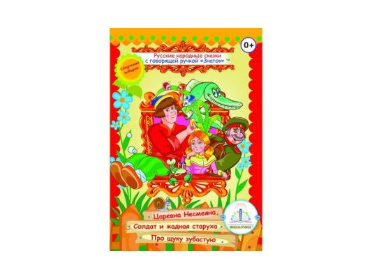 """Книга №2 Русские народные сказки с говорящей ручкой""""Знаток"""", 40044"""