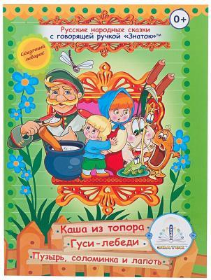Книга №3 для говорящей ручки Знаток Русские народные сказки ZP-40045