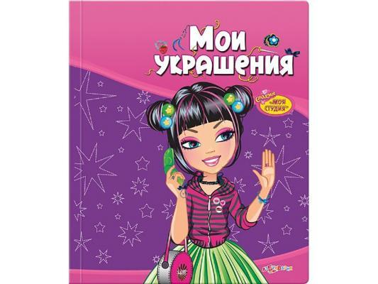 купить Книга Азбукварик Мои украшения (Моя студия) 00984 по цене 105 рублей