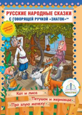 Купить Книга Знаток Русские народные сказки № 6 для говорящей ручки, Обучающие плакаты для детей
