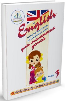 Купить Курс английского языка для маленьких детей Знаток (часть 3) для говорящей ручки ZP-40030, Обучение иностранным языкам