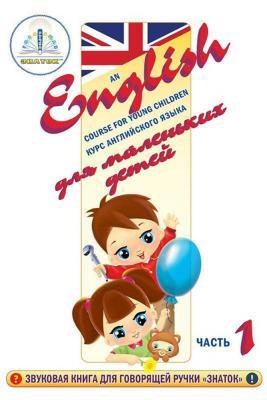 Купить Книга Знаток Курс английского языка Для говорящей ручки ZP-40034, Обучение иностранным языкам