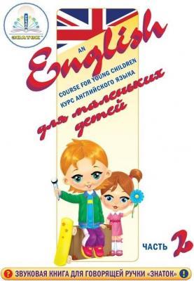 Курс английского языка для маленьких детей Знаток (часть 2) Для говорящей ручки ZP-40029, Обучение иностранным языкам  - купить со скидкой