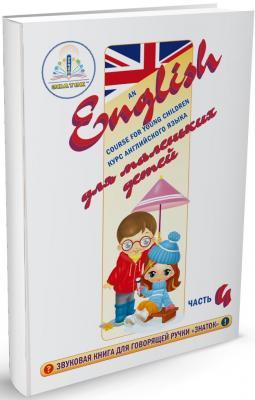 Курс английского языка для маленьких детей Знаток (часть 4) Для говорящей ручки ZP-40031