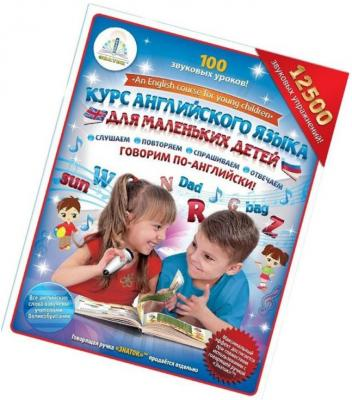 Курс английского языка для маленьких детей Знаток (комплект из 4 книг, 4 тетрадей и словаря) Для говорящей ручки ZP-40008