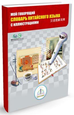 Книга Знаток Словарь китайского языка Для говорящей ручки ZP-40032 знаток школа хороших манер книга для говорящей ручки
