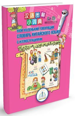 Книга Знаток Словарь китайского языка Для Говорящей ручки ZP40033 знаток школа хороших манер книга для говорящей ручки