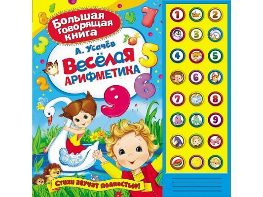 Книга Росмэн Большая говорящая книга Веселая арифметика 64992