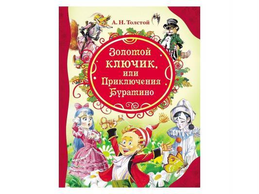 Купить Книга Росмэн Золотой ключик, или Приключения Буратино А.Н. Толстой 56966