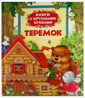 Книга Росмэн Книги с крупными буквами Теремок 63834