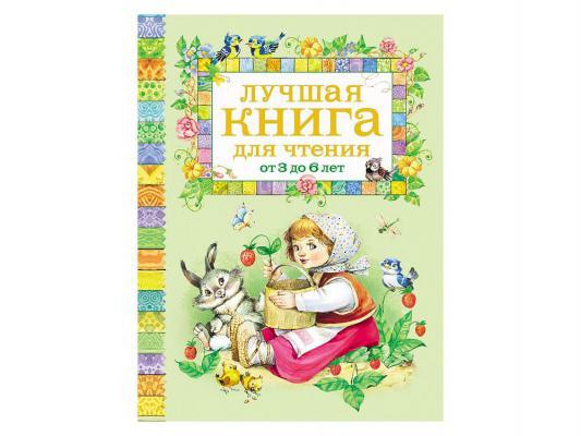 Книга Росмэн Лучшая книга для чтения от 3 до 6 лет 03717 книжки картонки росмэн волшебная снежинка новогодняя книга