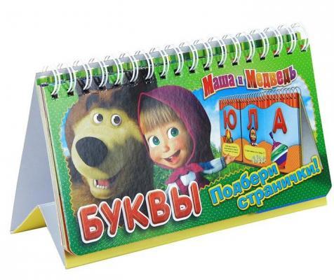 Книга Росмэн Перекидные странички Маша и Медведь Буквы
