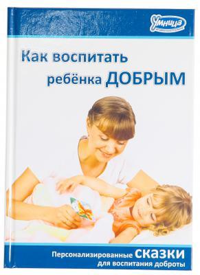 Книга Умница Как воспитать ребенка добрым 5011 умница профессии торговля