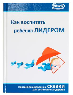 Книга Умница Как воспитать ребенка лидером 5014 умница профессии торговля