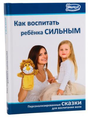 Книга Умница Сказки Как воспитать ребенка сильным 5012 умница профессии торговля