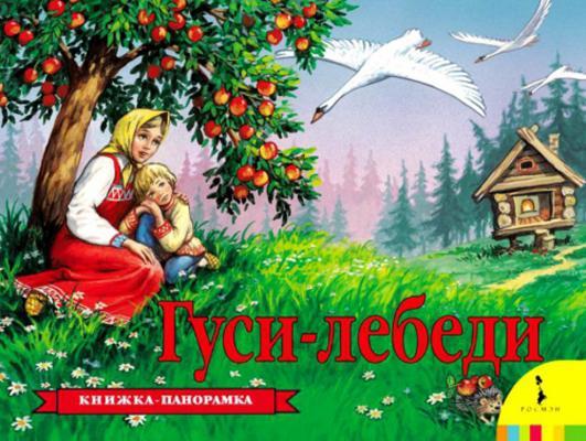 Книжка-панорамка Росмэн Гуси-лебеди книжки картонки росмэн книжка сказка гуси лебеди