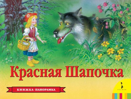 Книжка-панорамка Росмэн Красная шапочка