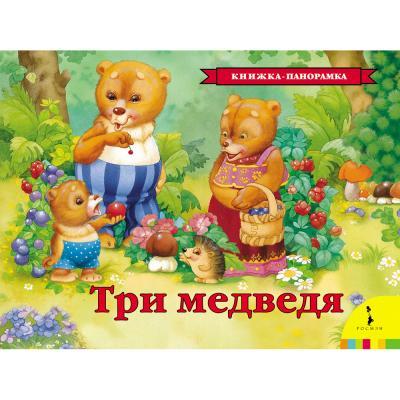 Книжка-панорамка Росмэн Три медведя