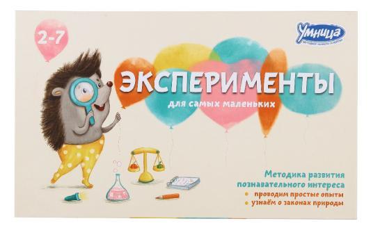 Купить Комплект Умница Эксперименты для самых маленьких 2046, Методика развития Умница