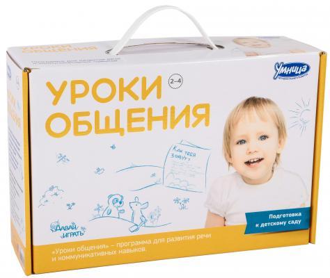 Купить Развивающий набор МРР Умница Уроки общения 1054, Развивающие центры для малышей