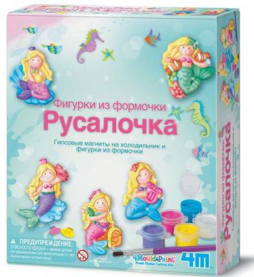 Набор для творчества 4m Фигурки из формочки Русалочка от 5 лет 00-03526