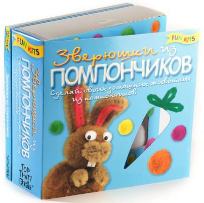 Набор для творчества Fun kits Зверушки из помпончиков 1842298615 от5+