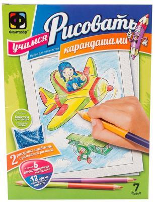 Набор для творчества Фантазер Учимся рисовать карандашами Набор №7 Самолеты от 3 лет, 347016 набор для творчества фантазер учимся рисовать карандашами набор 7 самолеты от 3 лет 347016