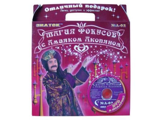 Набор Знаток №2 Магия фокусов с Амаяком Акопяном 6 фокусов с видео курсом AN-002