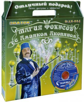 Набор Знаток №4 Магия фокусов с Амаяком Акопяном 6 фокусов с видео курсом AN-004 магия фокусов с амаяком акопяном 1 зеленый с dvd новосибирск