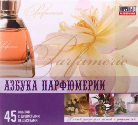 Набор Научные развлечения Азбука парфюмерии НР00007
