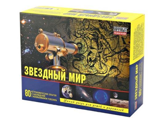 Набор для творчества Научные развлечения Звездный мир от 7 лет НР00009 научные развлечения звездный мир
