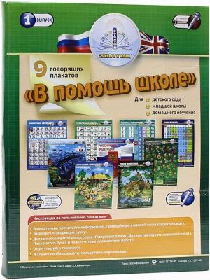 Набор плакатов для говорящей ручки Знаток В помощь школе от 2 лет 200033